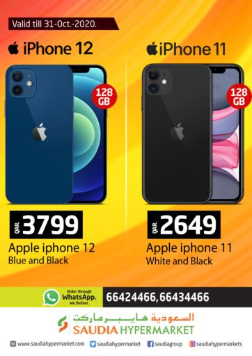Qatar - Al Shamal Saudia Hypermarket offers in D4D Online. Special Offer. Special  Offers  on Selected products from Saudia Hypermarket. Hurry now. Offer valid Till 31st October . Enjoy Shopping!!!. Till 31st October