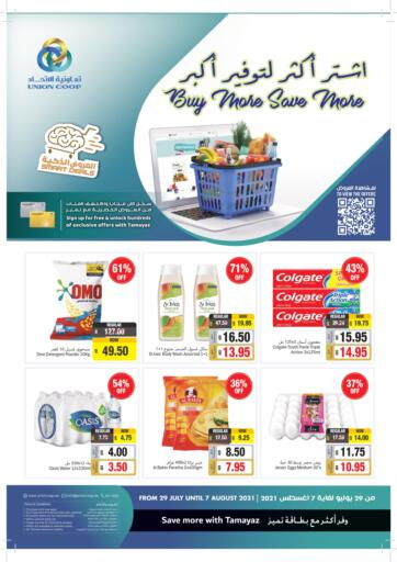 UAE - Sharjah / Ajman Union Coop offers in D4D Online. Buy More Save More. Buy More Save More OfferGoing On For Food, Non-Food, Fresh Fruits & Vegetables, Groceries, Home Needs, Gadgets Etc. Don't Miss This Chance. Get Your Favorites At Best Price! Hurry Up.  This offer is valid Till 07th August 2021. Get Ready For The Shopping!!! Happy Shopping!. Till 07th August