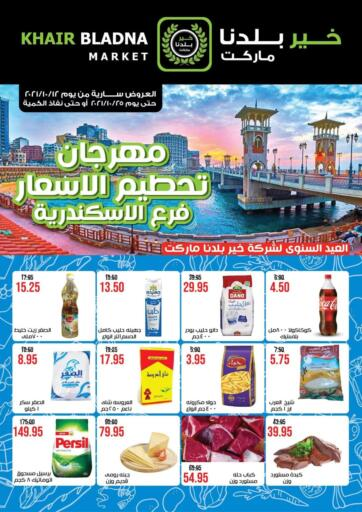 Egypt - Cairo Khair Bladna Market offers in D4D Online. price smashing festival Scandinavian branch. . Till 25th October