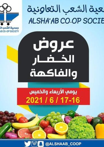 Kuwait Al Sha'ab Co-op Society offers in D4D Online. Special Offer. . Till 17th June
