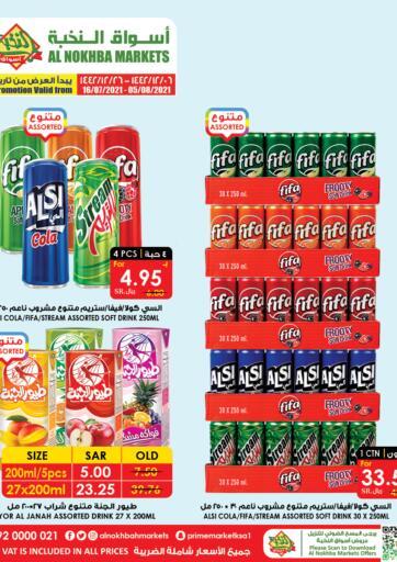 KSA, Saudi Arabia, Saudi - Bishah Prime Supermarket offers in D4D Online. Special Offer. . Till 05th August