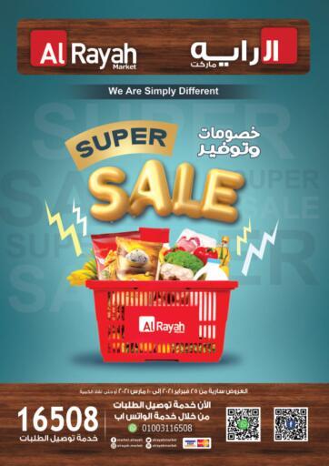 Egypt - Cairo Al Rayah Market   offers in D4D Online. Super Sale. . Till 10th March