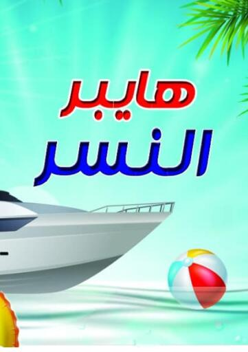 Egypt - Cairo Hyper Eagle offers in D4D Online. Eagle Offers. . Until Stock Last