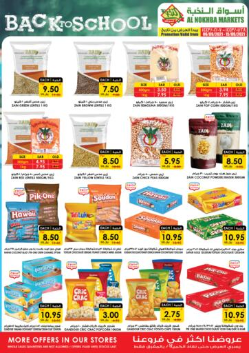 KSA, Saudi Arabia, Saudi - Bishah Prime Supermarket offers in D4D Online. Back To School. Now you can get your daily products from your favorite brands during the 'Back to School' at Prime Supermarket Stores. This offer is only valid Till 15th September 2021.. Till 15th September