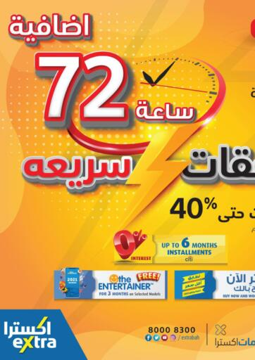 Bahrain eXtra offers in D4D Online. EXTRA 72 HRS FLASH SALE. EXTRA 72 HRS FLASH SALE with eXtra! Visit The Store Now And Get TV, Home Appliances and much more at reduced prices From extra. Offer Valid until  29th June. Enjoy Shopping!. Till 29th June