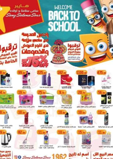 Egypt - Cairo Hyper Samy Salama offers in D4D Online. Welcome Back To School. . Until Stock Last
