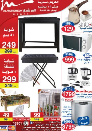 Egypt - Cairo Al Morshedy  offers in D4D Online. Eid Al-Adha Offers. Eid Al-Adha Offers Available At Al Morshedy . Offer Valid Till 15th July. Enjoy Shopping!!. Till 15th July