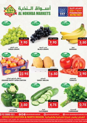 KSA, Saudi Arabia, Saudi - Jubail Prime Supermarket offers in D4D Online. Special Offer. Now you can get your daily products from your favorite brands during the 'Special Offer ' at Prime Supermarket Stores. This offer is only valid Only On 4th April 2021.. Only On 4th April