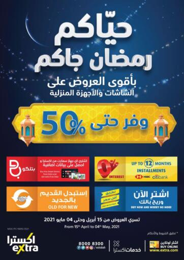 Bahrain eXtra offers in D4D Online. Save upto 50%. Save upto 50% with eXtra! Visit The Store Now And Get TV, Home Appliances and much more at reduced prices From extra. Offer Valid until  4th May. Enjoy Shopping!. Till 4th May