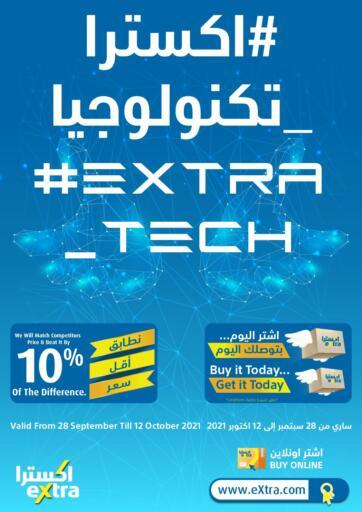 Oman - Sohar eXtra offers in D4D Online. Extra Tech. . Till 12th October