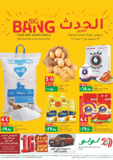 KSA, Saudi Arabia, Saudi - Al Khobar LULU Hypermarket  offers in D4D Online. BIG BANG. Rush To Lulu Hypermarket And Get Your Products at Best Prices During 'BIG BANG' Deals. Offer Valid Till 03rd January 2020. Enjoy Shopping!. Till 03rd January