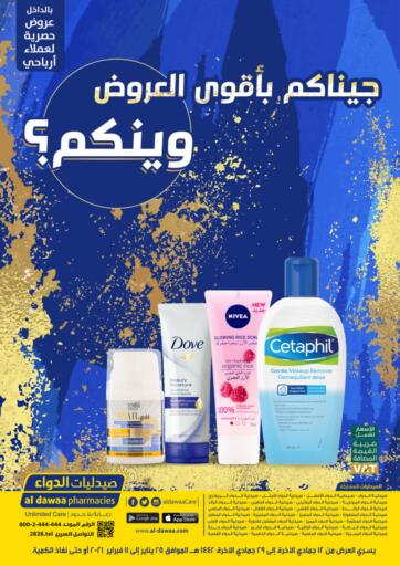 Ksa Saudi Arabia Saudi Al Hasa Al Dawaa Pharmacy Offers In D4d Online