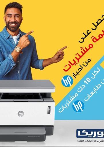 Kuwait Eureka offers in D4D Online. Special Deals. . Until Stock Last