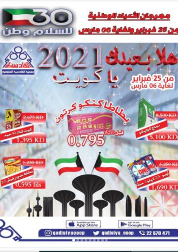 Kuwait Qadisiyah Cooperative Society offers in D4D Online. Special Offer. . Till 6th March