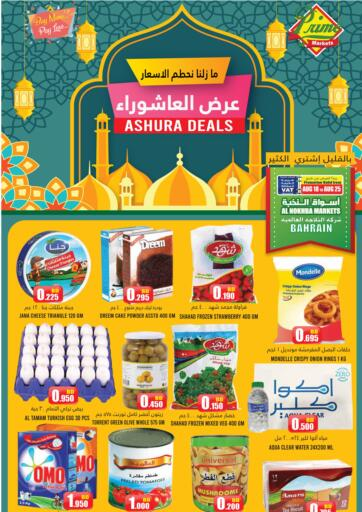 Bahrain Prime Markets offers in D4D Online. Ashura Deals. Ashura Deals at Prime Markets !  Offers on Groceries,Home Needs and much more are valid Till 25th August Get it Now!! Enjoy Shopping!. Till 25th August