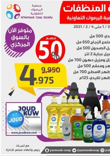 Kuwait Al Yarmouk Cooperative Society offers in D4D Online. Best Price. . Till 4th February