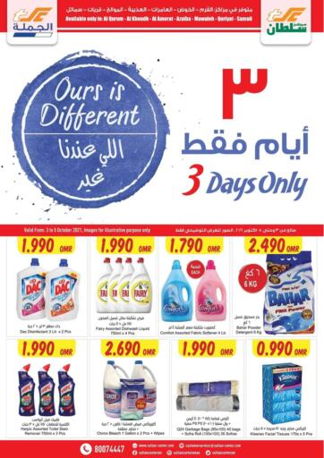 Oman - Sohar Sultan Center  offers in D4D Online. Ours Is Different. . Till 5th October