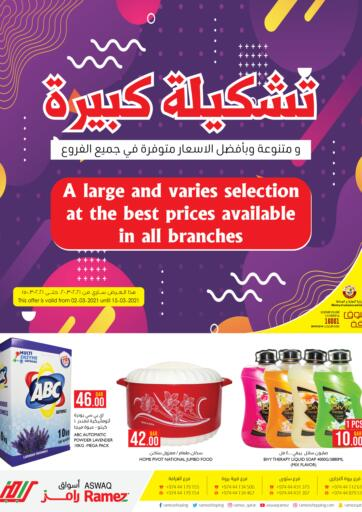 Qatar - Al Rayyan Aswaq Ramez offers in D4D Online. Special Offer. Aswaq Ramez is now with Special Offers.. Get these  Special Offers  now itself . Offers valid till 15th March. Enjoy Shopping..!!!. Till 15th March