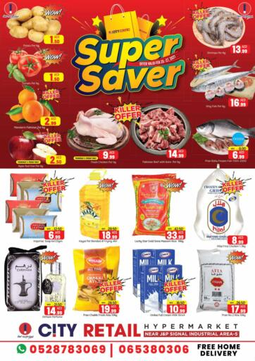 UAE - Sharjah / Ajman City Retail offers in D4D Online. Super Saver. . Till 27th February