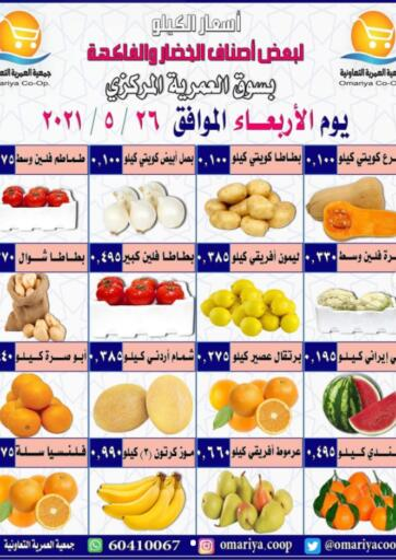 Kuwait Omariya Co-operative Society offers in D4D Online. Fruits & Vegetables Offer. . Only On 26th June