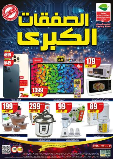 KSA, Saudi Arabia, Saudi - Al Hasa Othaim Markets offers in D4D Online. Electronics Offer. . Till 2nd March