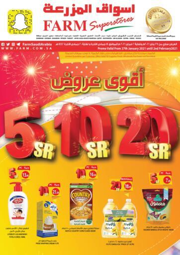 KSA, Saudi Arabia, Saudi - Al Khobar Farm Superstores offers in D4D Online. Best Offers. . Till 2nd February