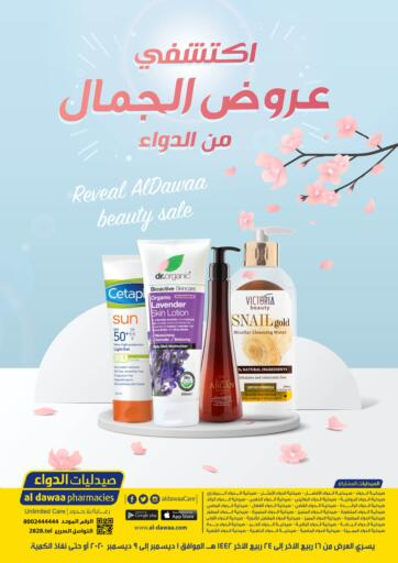 Ksa Saudi Arabia Saudi Sakaka Al Dawaa Pharmacy Offers In D4d Online