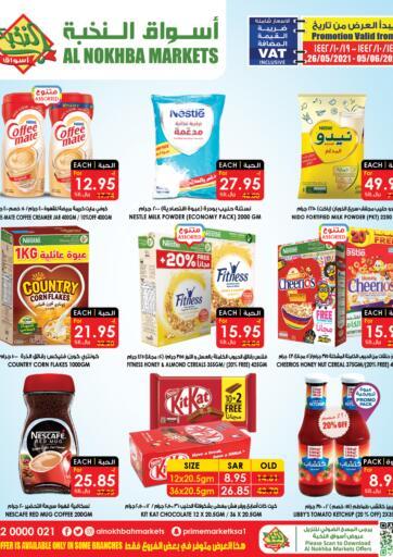 KSA, Saudi Arabia, Saudi - Sakaka Prime Supermarket offers in D4D Online. Nestle Special Offers. . Till 5th June