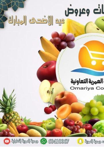 Kuwait Omariya Co-operative Society offers in D4D Online. Eid Al Adha Mubarak. . Till 20th July