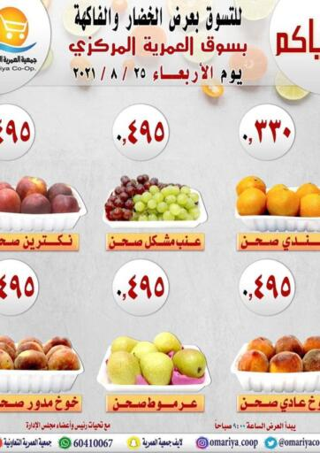 Kuwait Omariya Co-operative Society offers in D4D Online. Special Offers On Fruits And Vegetables. . Only On 25th August