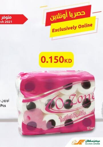 Kuwait Sultan Center offers in D4D Online. Exclusively Online. . Till 7th March