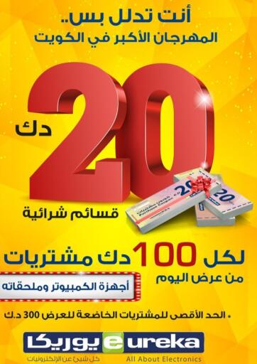 Kuwait Eureka offers in D4D Online. Get 20 KD Purchase Coupon for every 100 KD Purchases. . Until Stock Last