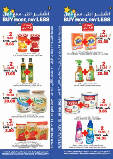 KSA, Saudi Arabia, Saudi - Al Khobar Tamimi Market offers in D4D Online. Buy More, Pay Less. . Till 19th January