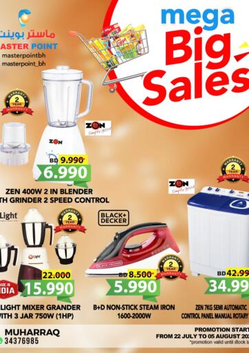 Bahrain Master Point  offers in D4D Online. Mega Big Sales. Mega Big Sale at Master Point!  Offers on Groceries, Home Appliances and much more are valid Till 05th August. Get it Now!! Enjoy Shopping!. Till 5th August