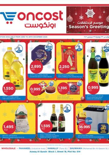 Kuwait Oncost offers in D4D Online. Season's Greetings. . Till 29th December