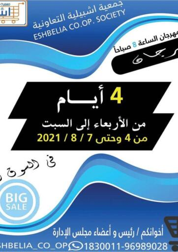 Kuwait Eshbelia Co-operative Society offers in D4D Online. August Festival. . Till 7th August