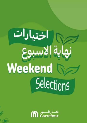 Bahrain Carrefour offers in D4D Online. Weekend Selections. Take advantage of 'Weekend Selections' and buy your  products at the best prices from Carrefour!. This offer is valid Till  21st November  2020. Enjoy Shopping!!!. Till 21st November