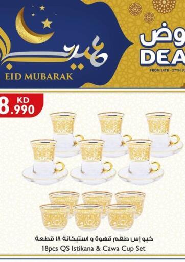 Kuwait City Centre  offers in D4D Online. Eid Deals. . Till 27th July