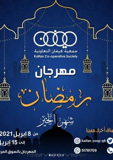 Kuwait Kaifan Cooperative Society offers in D4D Online. Ramadan Offers. . Till 15th April