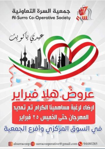 Kuwait Al- Surra Cooperative Society offers in D4D Online. Special Offer. . Till 25th February