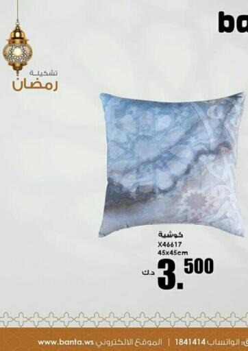 Kuwait Banta Furniture offers in D4D Online. Ramadan Offers. . Until Stock Last