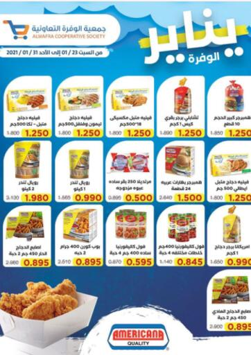 Kuwait Wafra Co-operative Society offers in D4D Online. January Festival. . Till 31st January