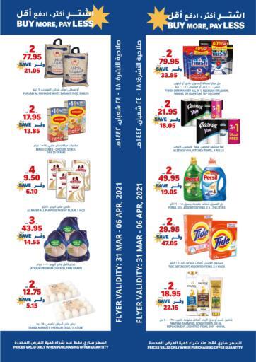 KSA, Saudi Arabia, Saudi - Jubail Tamimi Market offers in D4D Online. Buy More, Pay Less. . Till 06th April