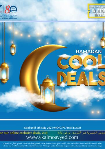 Bahrain Y.K. Almoayyed & Sons ( Electronics) offers in D4D Online. Ramadan Cool Deals. Ramadan Cool Deals at Y.K. Almoayyed & Sons ( Electronics) And Get Crazy Deals on Air Conditioners. Valid Until Stock Last. Enjoy Shopping!. Until Stock Last