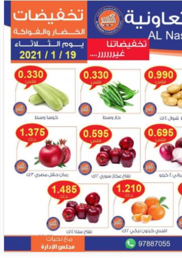 Kuwait Al Naseem Cooperative Society offers in D4D Online. Fresh Deals. . Only On 19th January