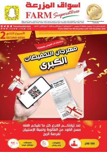 KSA, Saudi Arabia, Saudi - Al Khobar Farm Superstores offers in D4D Online. Big Discount Festival. Get your favorite groceries and other products During 'Big Discount Festival' at Farm Markets .Offer Valid Until 15th December 2020. Enjoy Shopping!!. Till 15th December