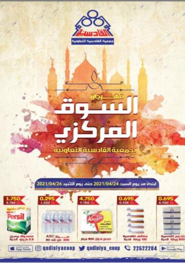 Kuwait Qadisiyah Cooperative Society offers in D4D Online. Central Market Festival. . Till 26th April
