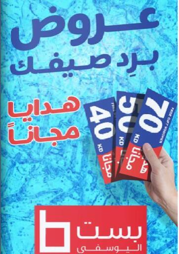 Kuwait Best Al Yousifi  offers in D4D Online. Summer Cool Offers. . Until Stock Lasts