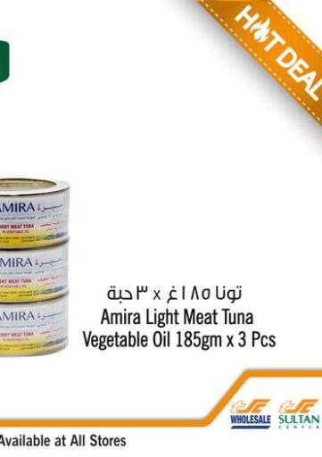 Oman - Sohar Sultan Center  offers in D4D Online. Hot Deal. . Till 10th August