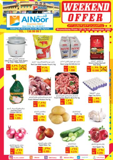 Bahrain Al Noor Expres Mart offers in D4D Online. Weekend Offer. Al Noor Expres Mart provides Mega offers on grocery, cleaning products, drinks, Fruits & vegetables, Dairy, Deli, etc. buy your favorites now, offers are valid till 14th November 2020.  Enjoy Shopping!. Till 14th November